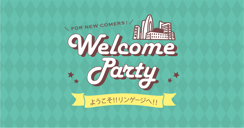 Welcome Partyまとめページ