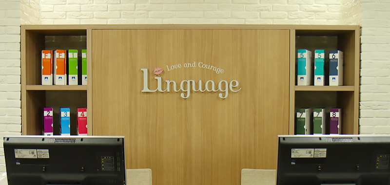 What is Linguage?