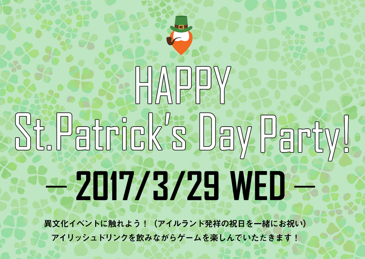 Happy St.Patrick's Day Party