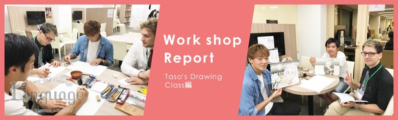 Work shopレポート -Taso's Drawing Class編-