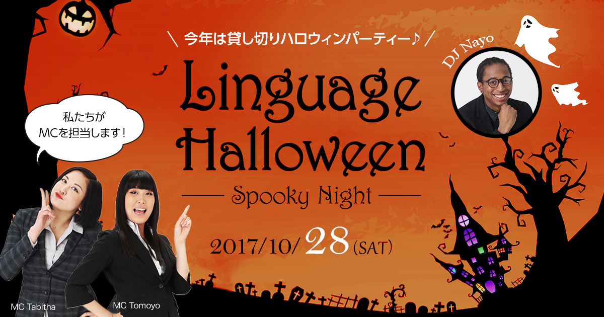 Linguage Halloween -Spooky Night-