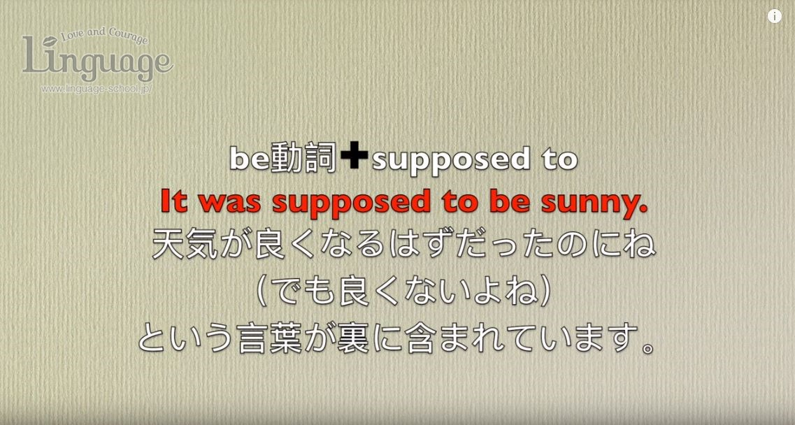be動詞+supposed toの具体例