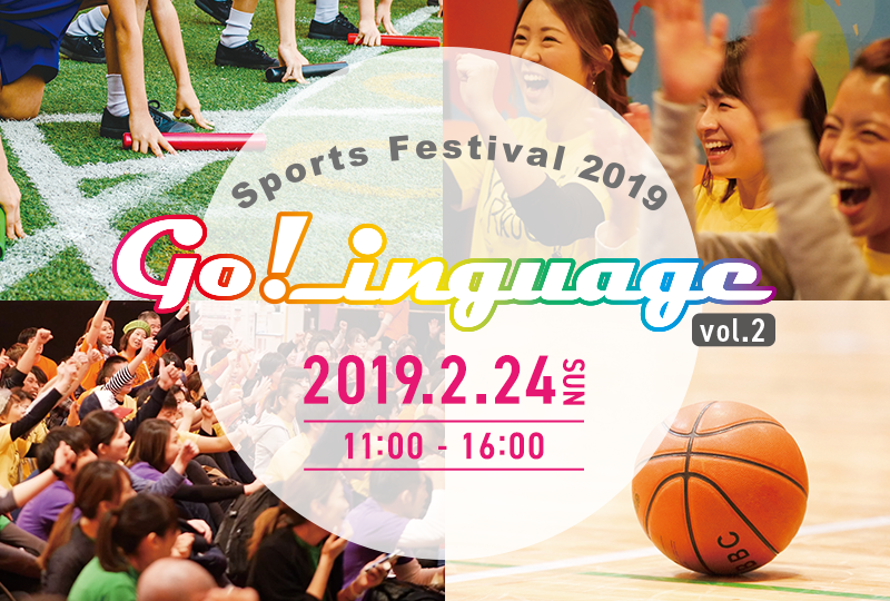 "SPORTS FESTIVAL2019 ""Go!inguage"" vol.2"