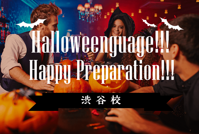 Halloweenguage!!! Happy Preparation!!!